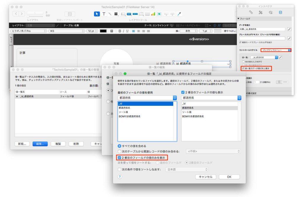 FileMaker 15 の新機能 [値一覧でデータを上書き]